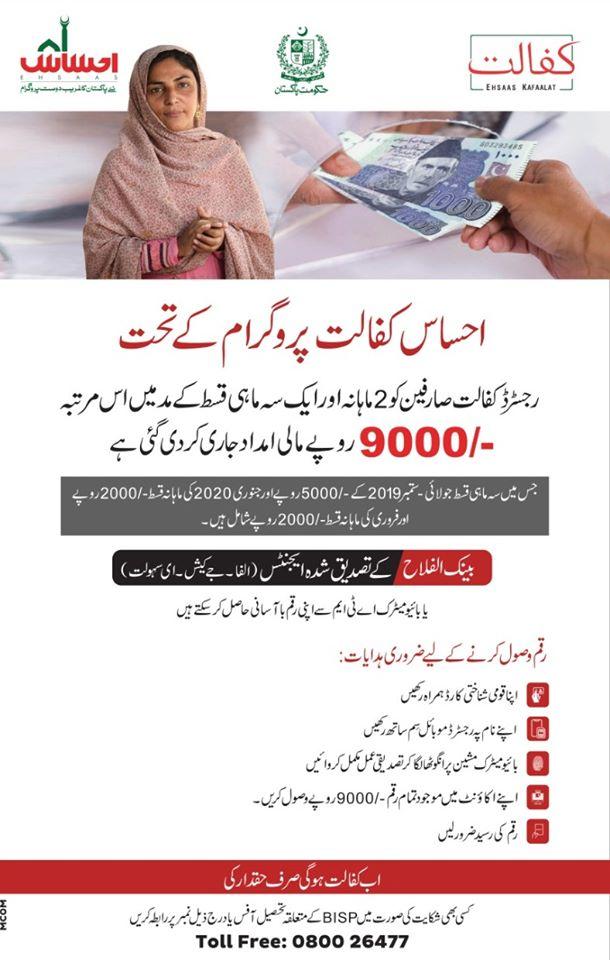 Online Registration Ehsaas Kafalat Cash Program