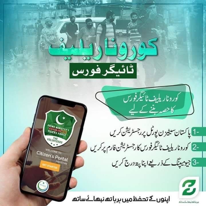 Online Register Pakistan Citizen Portal for Tiger Force