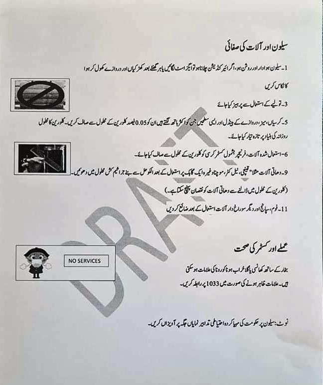 Download Urdu SOP Beauty Parlors Salons Hair