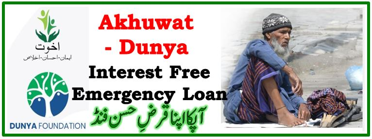 Akhuwat Loans Process Form Download Online