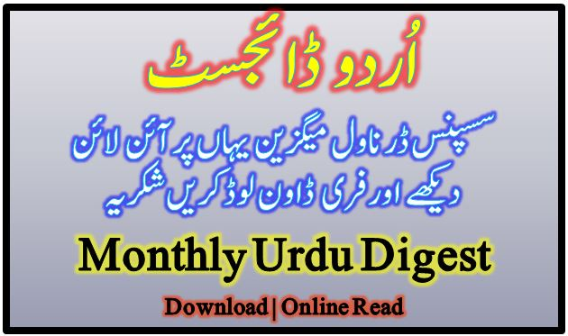Latest Urdu Digest July 2020 Download Online