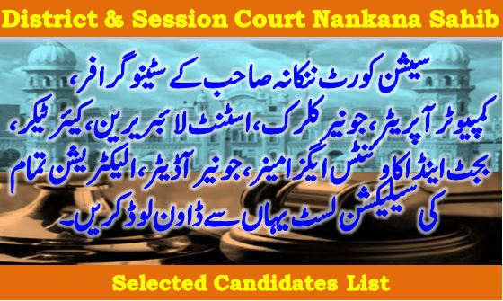 Full List Written Test Session Court Nankana Sahib