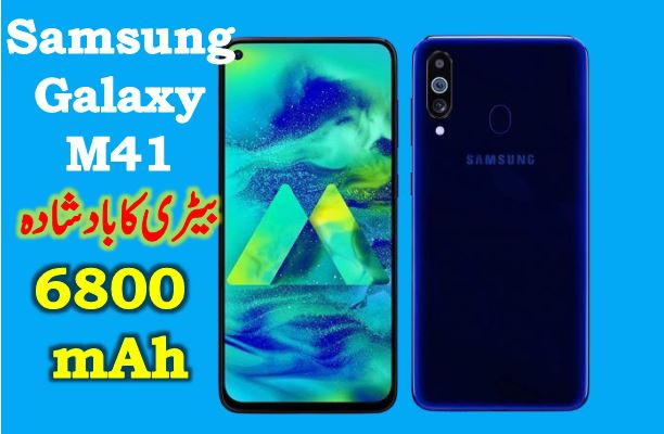 Samsung Galaxy M41 Price in Pakistan