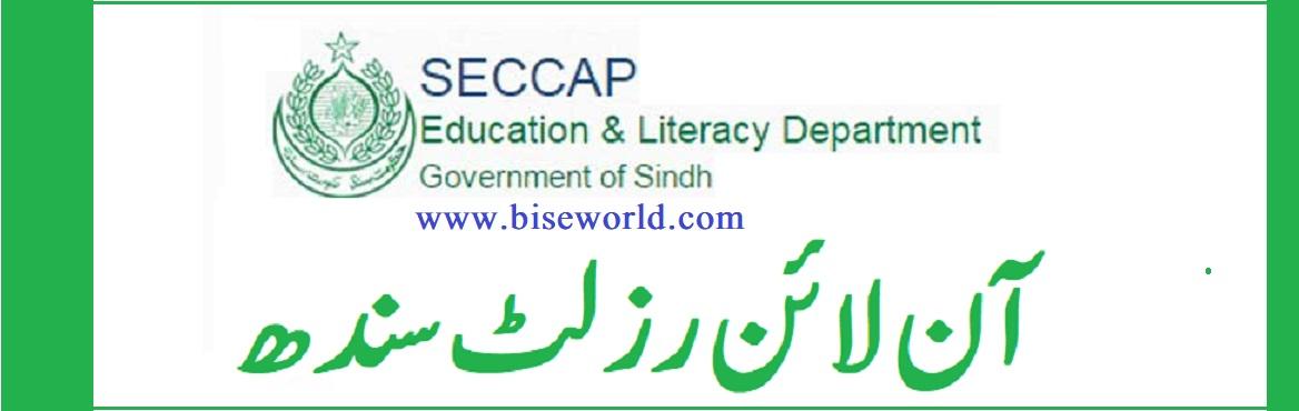 SECCAP Result 2020-21 CAP Admission 11th Class