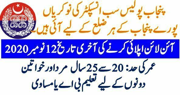 Punjab Police Sub Inspector Jobs 2020 PPSC