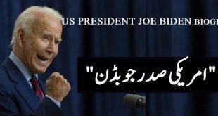 Joe Biden Family Net Worth & Autobiography