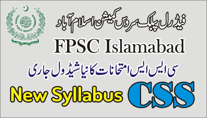 FPSC New Syllabus 2020 for Examination