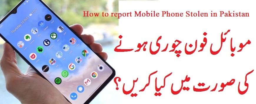 How to report Mobile Phone Stolen in Pakistan