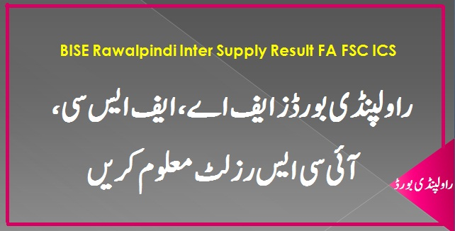 Rawalpindi Board Result 2020 Intermediate Supply
