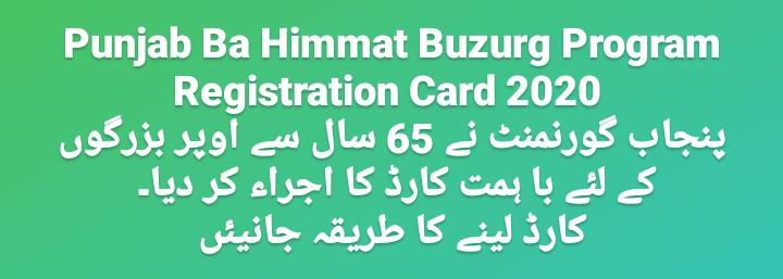 Punjab Govt Ba Himmat Buzurg Program