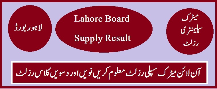 Bise Lahore Matric Supply Result 2020