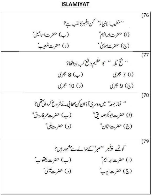 Islamiat JST PST Past Papers
