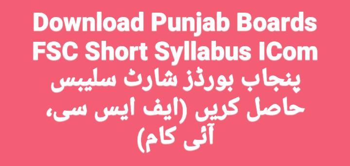 FSC Short Syllabus Punjab Boards ICOM Part 1 & 2
