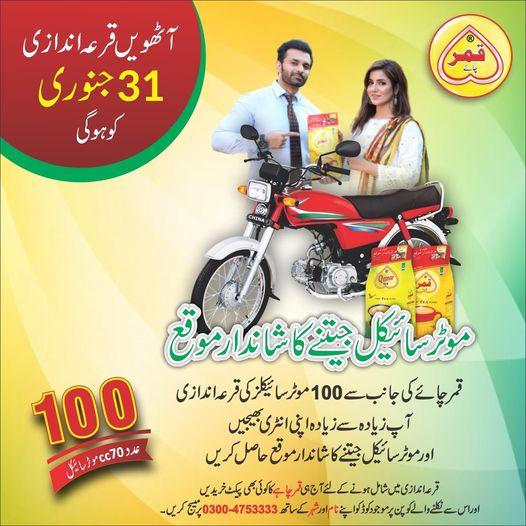 Qamar Tea Motorcycle Draw List 31 January 2021