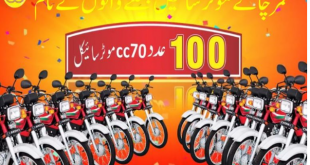 Qamar Tea 6th Lucky Draw 2020 Motorcycle Scheme