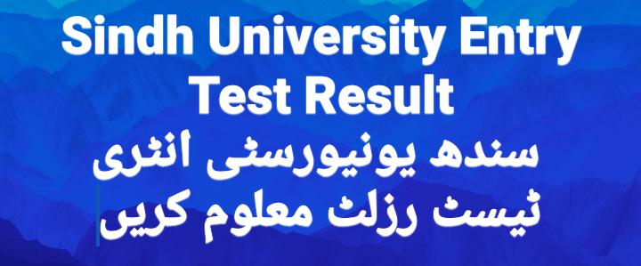 Sindh University Entry Test Result