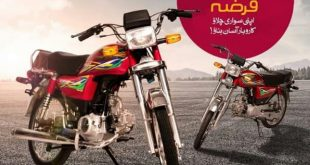 Finca Bank Motorcycle Loan Scheme 2021