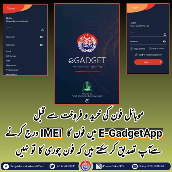 Online IMEI Verification E Gadget App