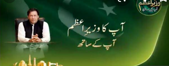 Imran Khan Live Call Contact Number