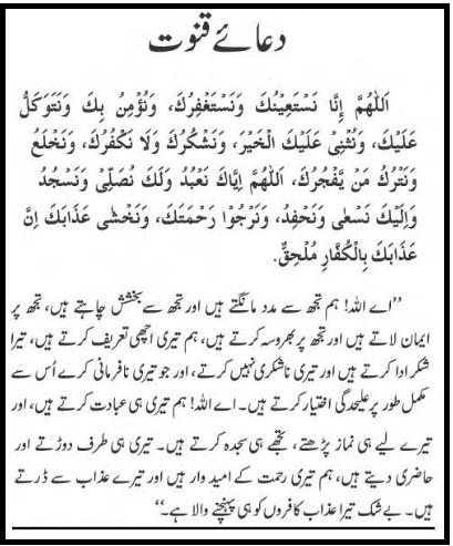 Dua e Qunoot with Urdu Translation Free Download