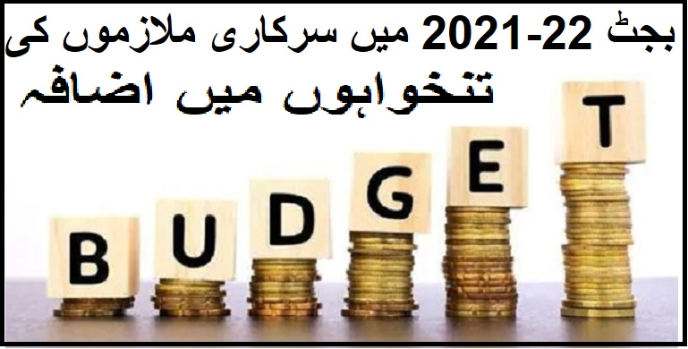 Salary Increase 2021-22 Budget Pakistan