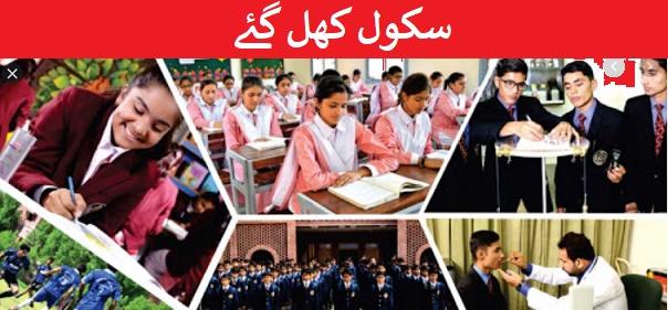 Punjab School Opening Date School Education Department