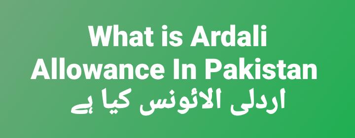 What is Ardali Allowance In Pakistan