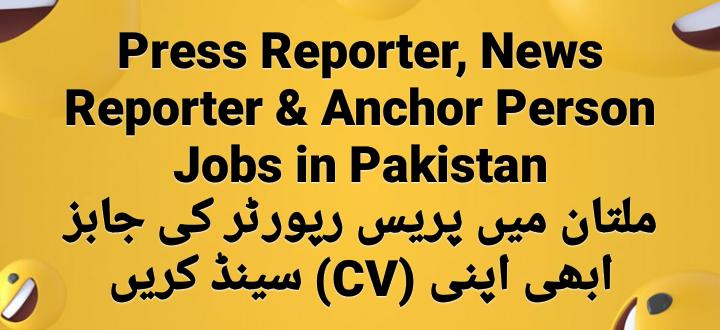 Pakistan Journalist Jobs 2021 Multan Online Apply