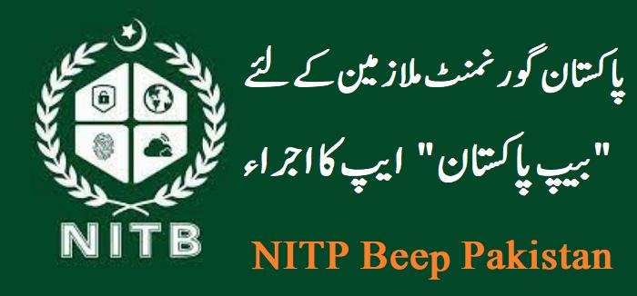 NITB App Beep Pakistan for Govt Employees