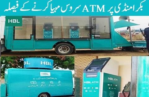 HBL ATM Service Cattle Mandi Eid ul Adha 2021 Habib Bank of Pakistan