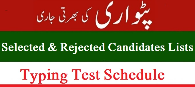 Patwari Jobs Merit List 2021 Selected / Rejected Candidates