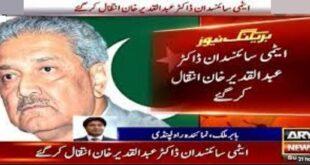 Dr Abdul Qadeer Khan Died in Islamabad on Sunday