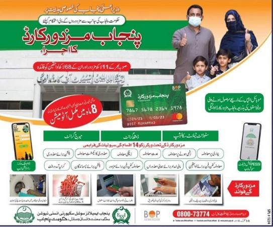 CM Punjab Mazdor Card Welfare for Labours